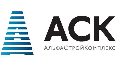 АСК | АльфаСтройКомплекс